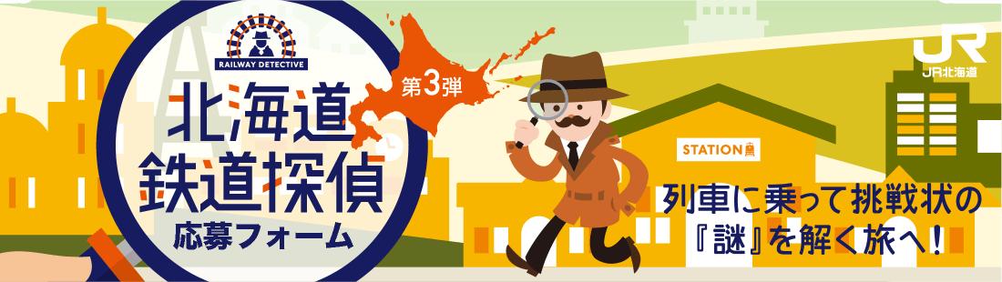 第2弾 北海道鉄道探偵 応募フォーム 鉄道探偵手帳を持って謎解きの旅に出よう!